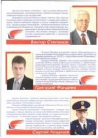 Выборы в Закс Карелии