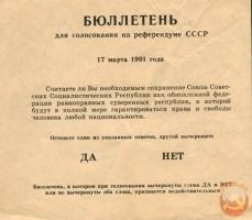 Бюллютень для голосования на референдуме СССР